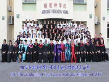 2017年卫理神学院毕业生与全体教职生合照 The Graduating Class, Faculty, Staff And Students of MTS